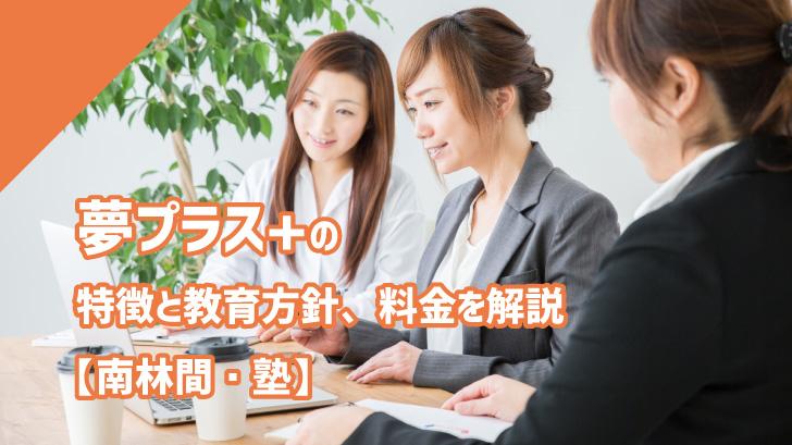 夢プラス+の特徴と教育方針、料金を解説【南林間・塾】