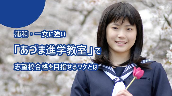 浦和・一女に強い「あづま進学教室」で志望校合格を目指せるワケとは