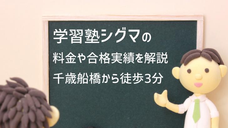 学習塾シグマの料金や合格実績を解説【千歳船橋から徒歩3分】