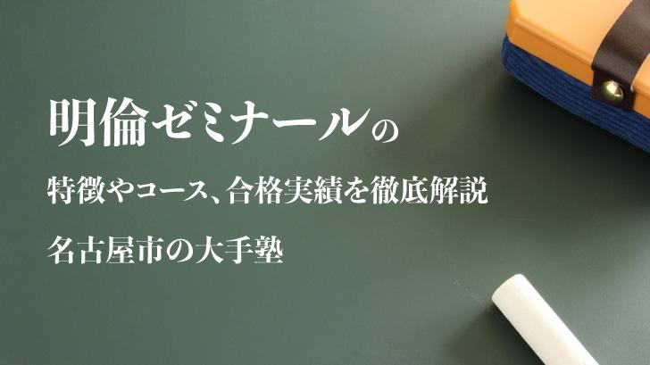 明倫ゼミナールの特徴やコース、合格実績を徹底解説|名古屋市の大手塾