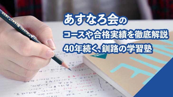 あすなろ会のコースや合格実績を徹底解説|40年続く、釧路の学習塾