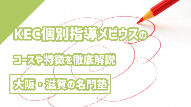 KEC個別指導メビウスのコースや特徴を徹底解説|大阪・滋賀の名門塾