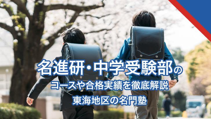 名進研・中学受験部のコースや合格実績を徹底解説|東海地区の名門塾