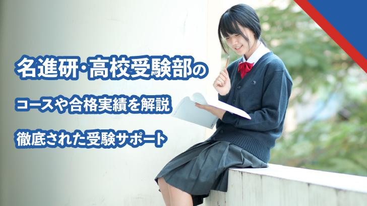 名進研・高校受験部のコースや合格実績を解説|徹底された受験サポート
