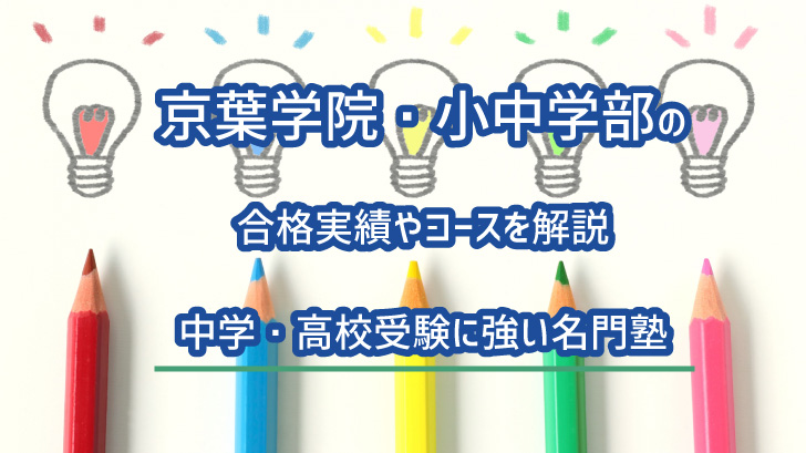 京葉学院・小中学部の合格実績やコースを解説|中学・高校受験に強い名門塾