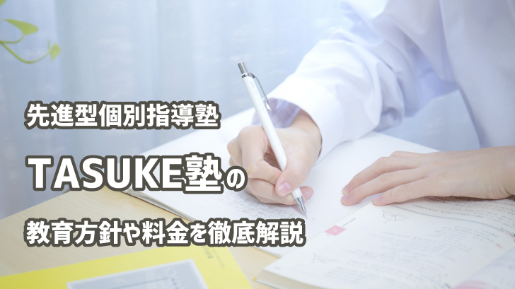 先進型個別指導塾「TASUKE塾」の教育方針や料金を徹底解説