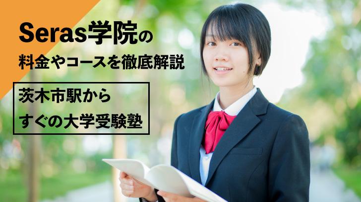 Seras学院の料金やコースを徹底解説|茨木市駅からすぐの大学受験塾
