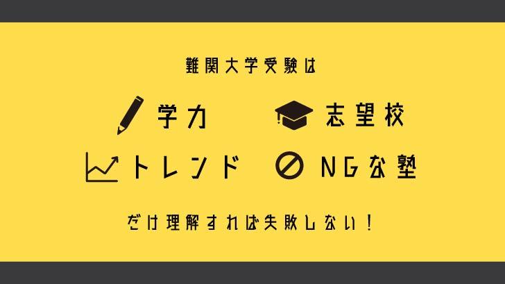 難関大学受験は学力、志望校、トレンド、NGな塾だけ理解すれば失敗しない