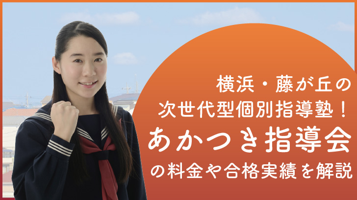 001-AkatsukiShidokai