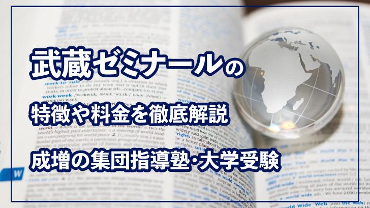 武蔵ゼミナールの特徴や料金を徹底解説|成増の集団指導塾・大学受験