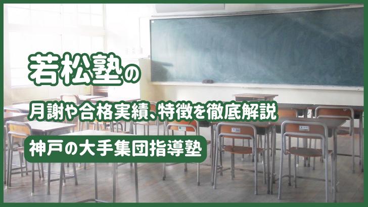若松塾の月謝や合格実績、特徴を徹底解説 神戸の大手集団指導塾