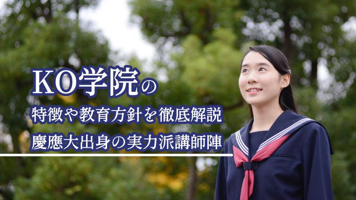 KO学院の特徴や教育方針を徹底解説|慶應大出身の実力派講師陣