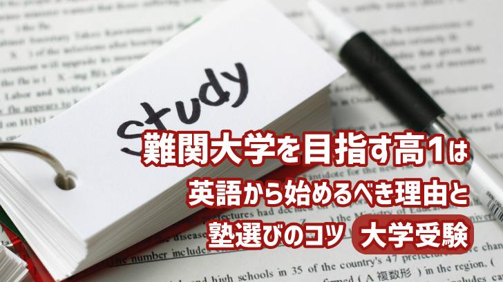 難関大学を目指す高1は英語から始めるべき理由と塾選びのコツ|大学受験
