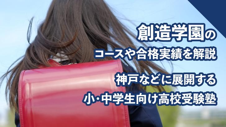 創造学園のコースや合格実績を解説|神戸などに展開する小・中学生向け高校受験塾