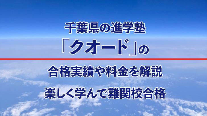 千葉県の進学塾「クオード」の合格実績や料金を解説|楽しく学んで難関校合格