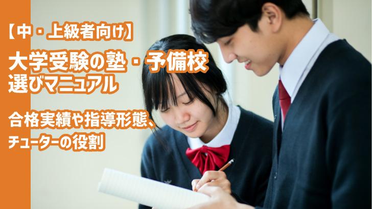 【中・上級者向け】大学受験の塾・予備校選びマニュアル|合格実績や指導形態、チューターの役割