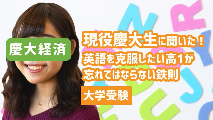 現役慶大生に聞いた!英語を克服したい高1が忘れてはならない鉄則|大学受験