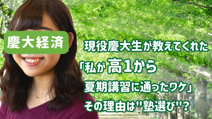 """現役慶大生が教えてくれた「私が高1から夏期講習に通ったワケ」その理由は""""塾選び""""?"""