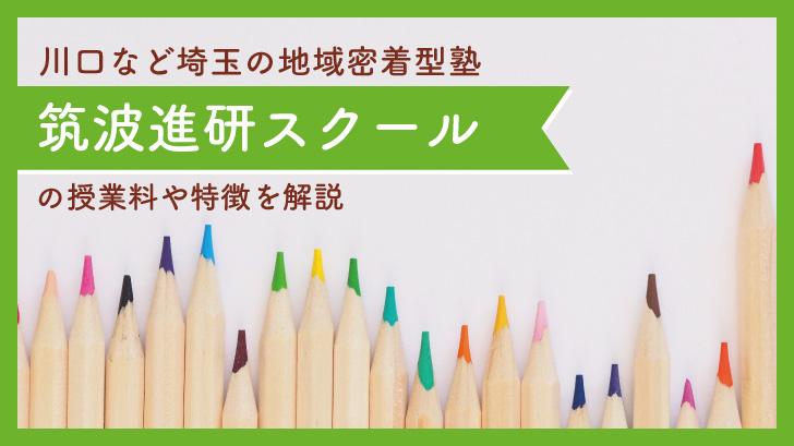 013-tsukubashinken
