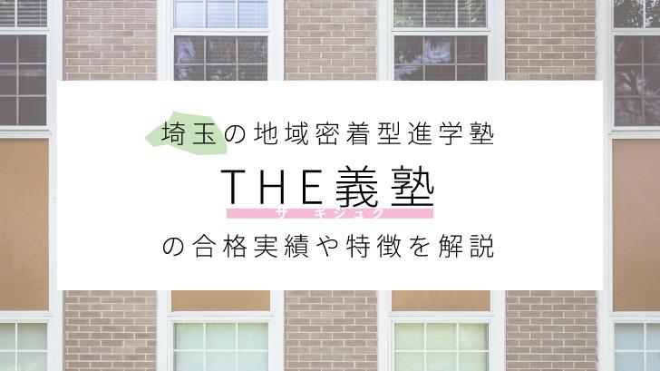016-THEgijyuku