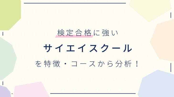 018-saiei