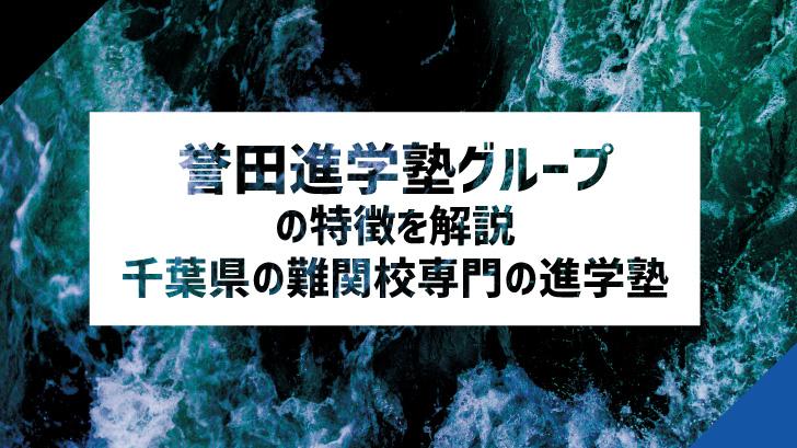 022-hondashingakujuku