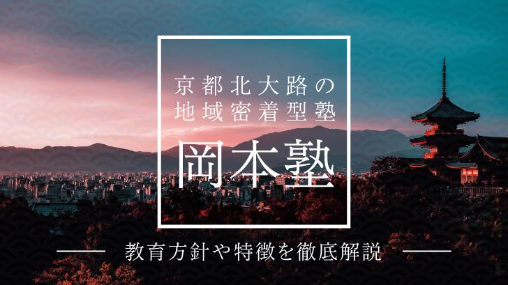 021-okamoto