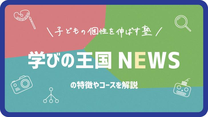 028-newsmanabi-2