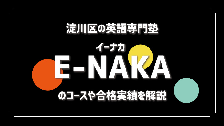 030-enaka-2
