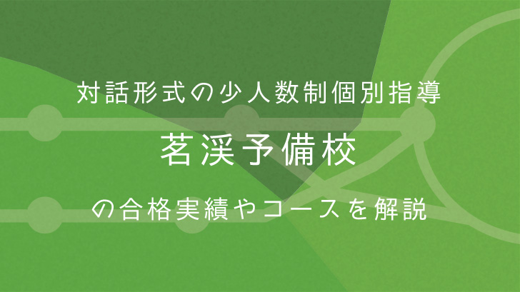 033-meikei-1