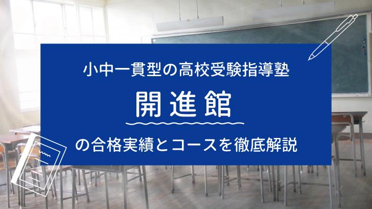 042-kaishinkan-1