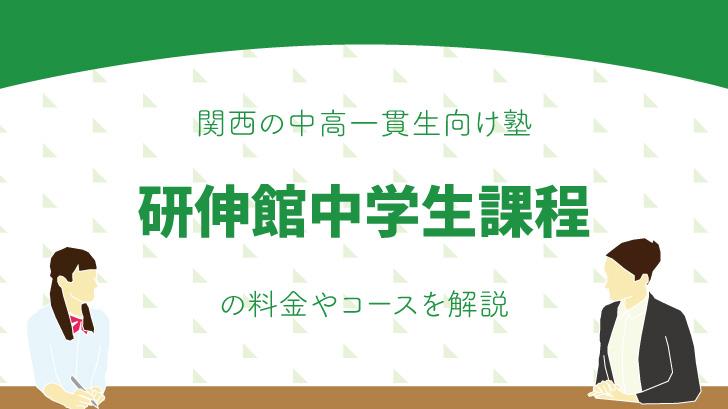 047-kenshin-juniorhighschool