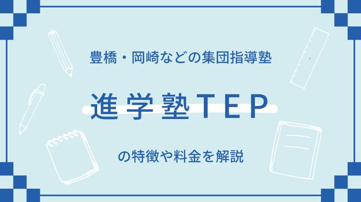048-shingaku-TEP