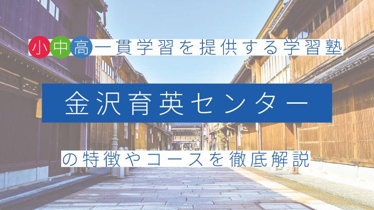 052-kanazawaikuei