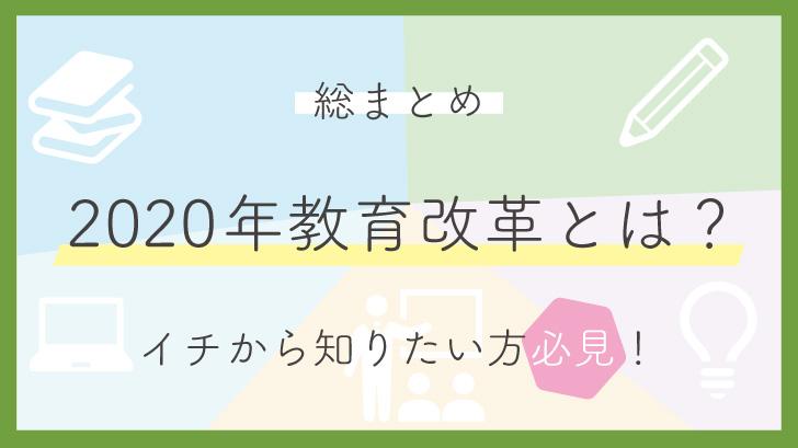053-kaikakumatome