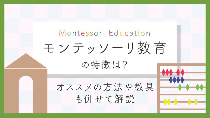 057-montessori-1