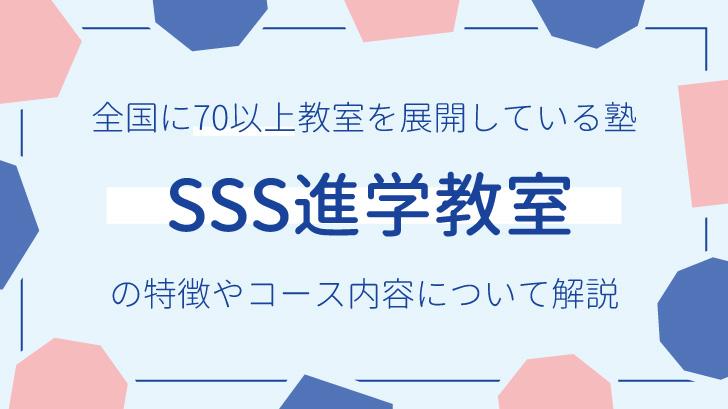 071-SSSshingaku
