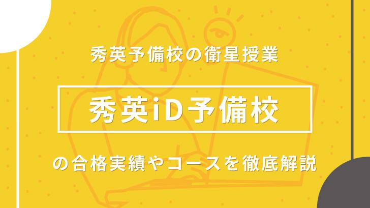 070-shuei-id