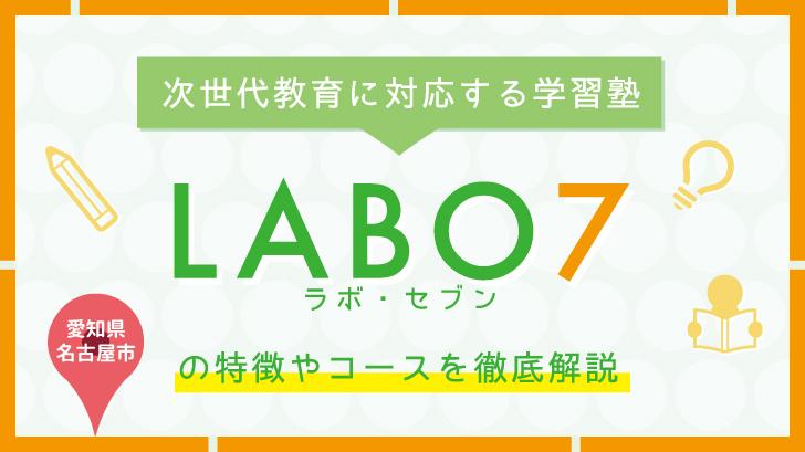 084-labo7