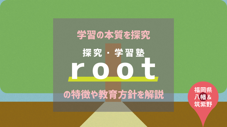 086-root-1