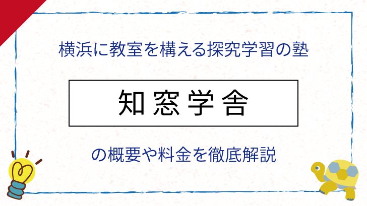 090-chisougakusha