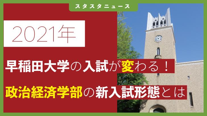 091-wasedaseikei
