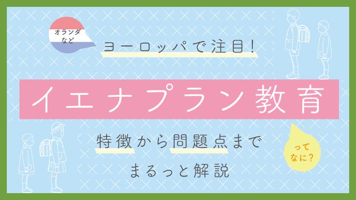 095-jenaedu