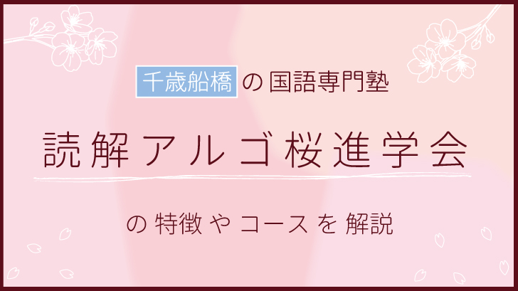 098-sakura-algo-1