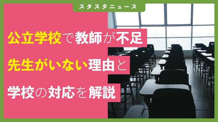 101-lack-of-teacher-in-public