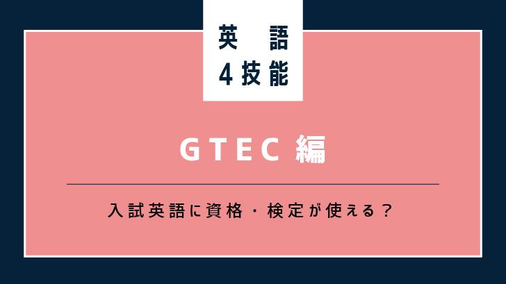 【GTEC編】入試英語に資格・検定が使える?|英語4技能