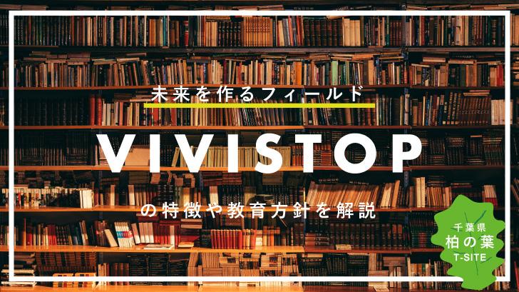 129-vivistop