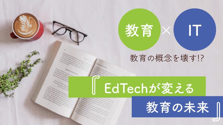 138-edtechbook