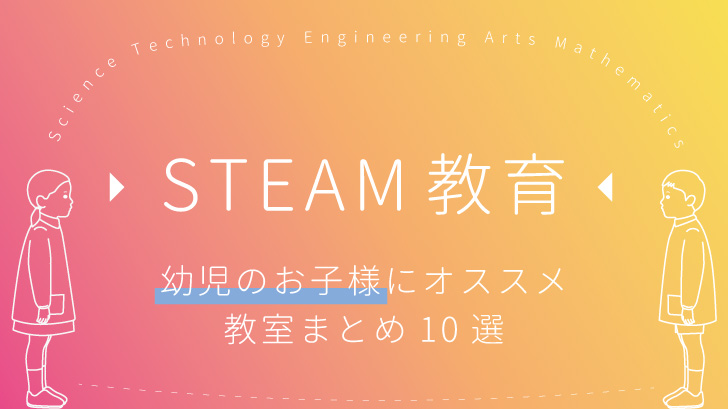 141-steam-kindergarten-1