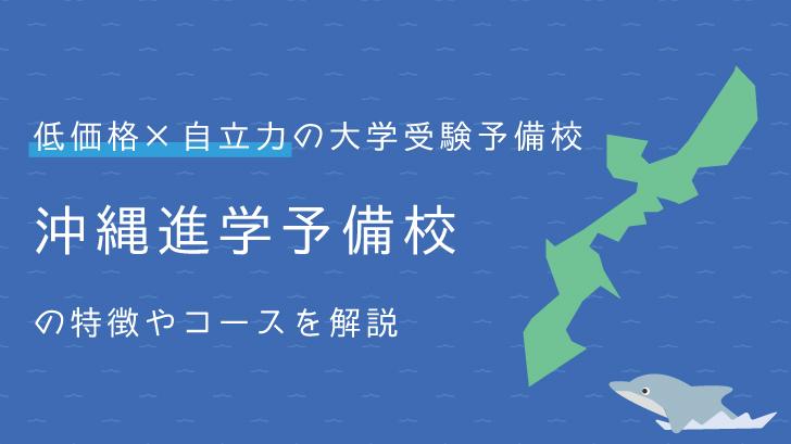 151-okinawashingaku